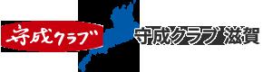 守成クラブ 滋賀ー公式サイトー