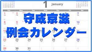 京滋カレンダー